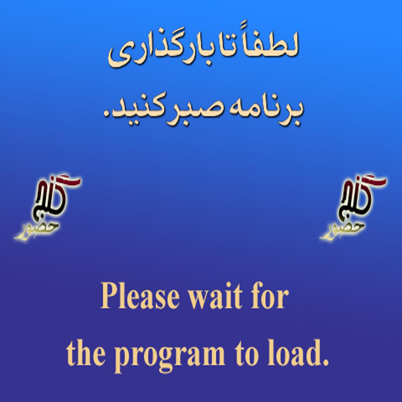 Ganj e Hozour Programs:Parviz Shahbazi
