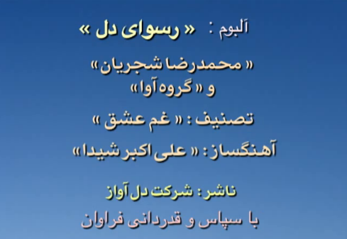 Az Ghame Eshghe To Ey Sanam