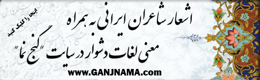 www.Ganjnama.com